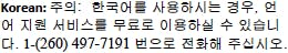 Korean Tagline
